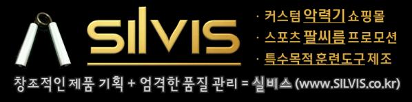 silvis promo banner