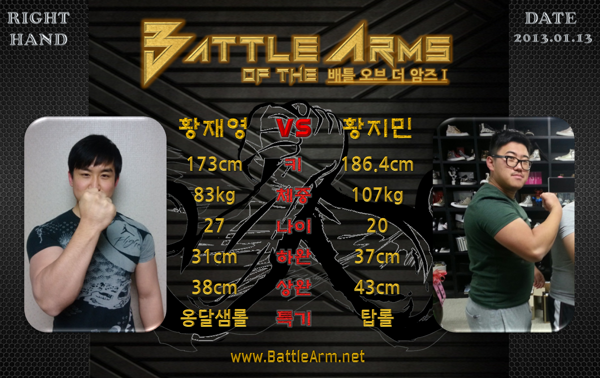 battle of the arms armwrestling supermatches in Korea 1-2