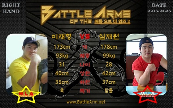 battle of the arms armwrestling supermatches in Korea 2-2