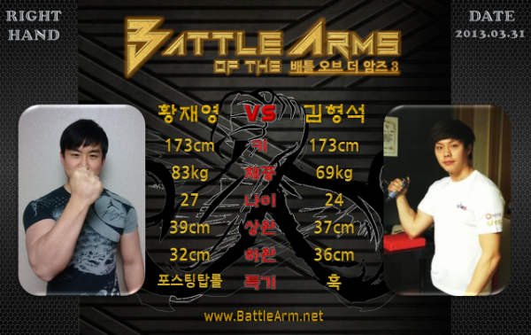 battle of the arms armwrestling supermatches in Korea 3-1